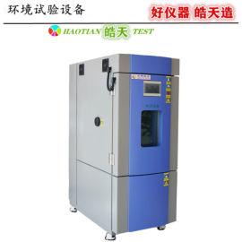 南京热老化箱恒温恒湿试验箱 高温老化测试箱