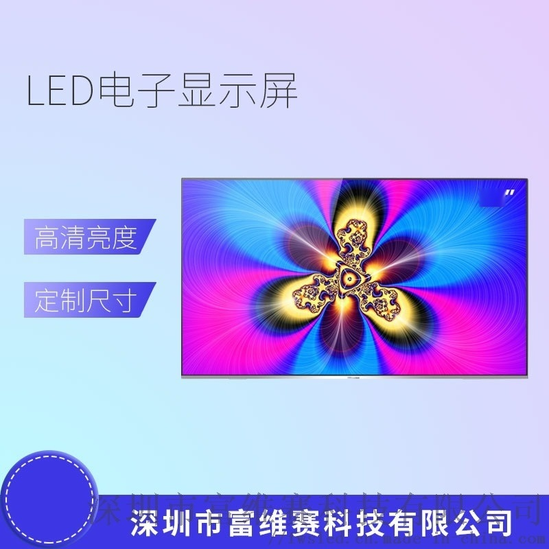 节能型室内户外广告led高清大屏幕电子显示屏