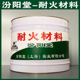 耐火材料、生产销售、耐火材料、涂膜坚韧