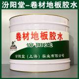 卷材地板膠水、廠價直供、卷材地板膠水、廠家批量