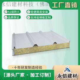 广东佛山夹芯板厂岩棉彩钢板岩棉复合板