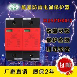 西安航嘉 电源防雷器HJSPD80/2
