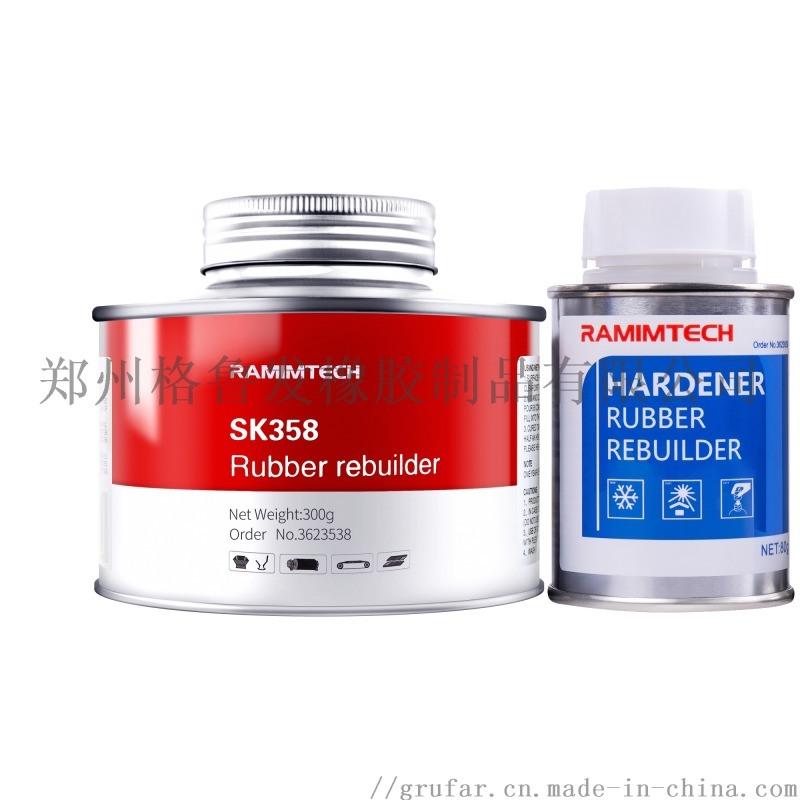 橡胶输送带快速粘合剂SK358