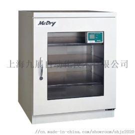 McDry系列自动防潮箱MCU-201/MCU-**/MCU-340/MCU-401
