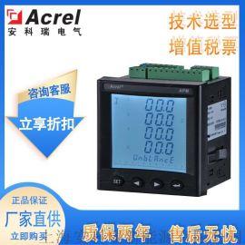 安科瑞APM801高精度电能质量电表 0.2S级