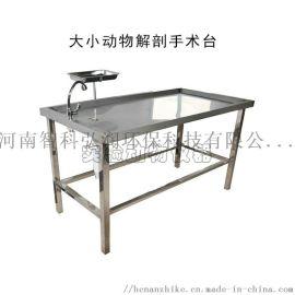 不锈钢大动物解剖台 ZK-JPT-1300A解剖台