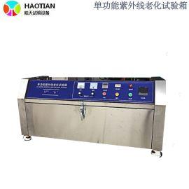 UV紫外线老化试验箱 产品耐黄变加速试验机