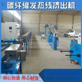 浙江碳纤维电暖器发热线挤出机 硅胶发热线设备