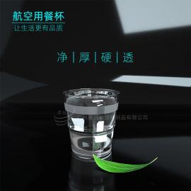 航空水晶杯 硬 透明塑料杯南航水杯 厂家直销