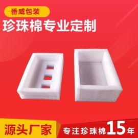 广州珍珠棉厂家 电器珍珠棉包装盒子