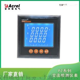 三相智能电表 安科瑞PZ80-E4/H 带谐波测量