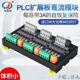 佛山PLC扩展板带短路保护自恢复保险放大板