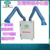双臂焊烟净化器脉冲滤筒除尘器工业移动焊接除尘设备