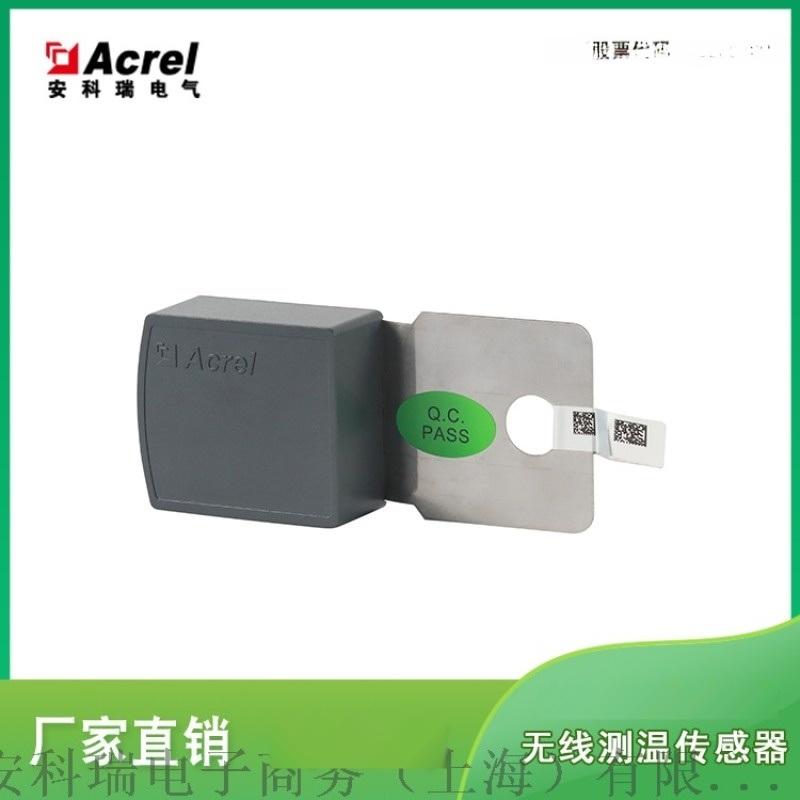 安科瑞無線測溫感測器ATE100 螺旋固定安裝 電池供電