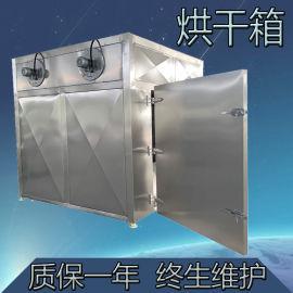热风循环烘干箱 农产品箱式烘干干燥设备