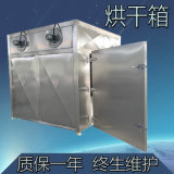 熱風迴圈烘乾箱 農產品箱式烘乾乾燥設備