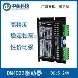 DM4022两相数字式步进驱动器24v适用激光打标机贴标机