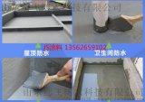 工厂防水砂浆 室内防水涂料 水泥聚合物涂料