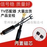 電視天線匹配器 射頻阻抗匹配器