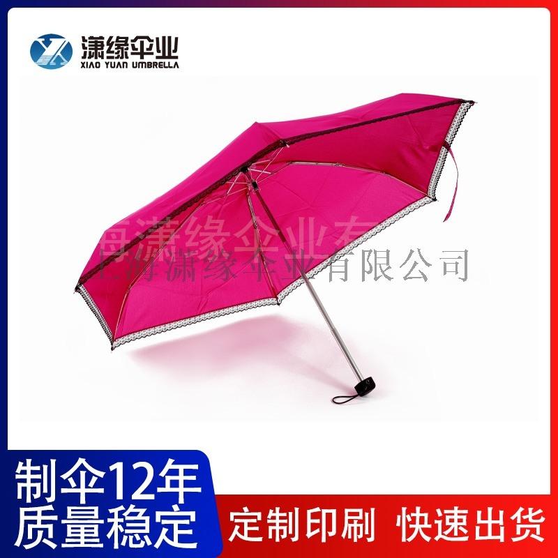 五折伞迷你折叠太阳伞定制5折女士遮阳伞印刷定制