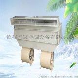 煤礦風幕機RM-2512/5L-Q蒸汽型熱空氣幕