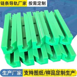 CT型单排链条导轨 输送机塑料链条导槽