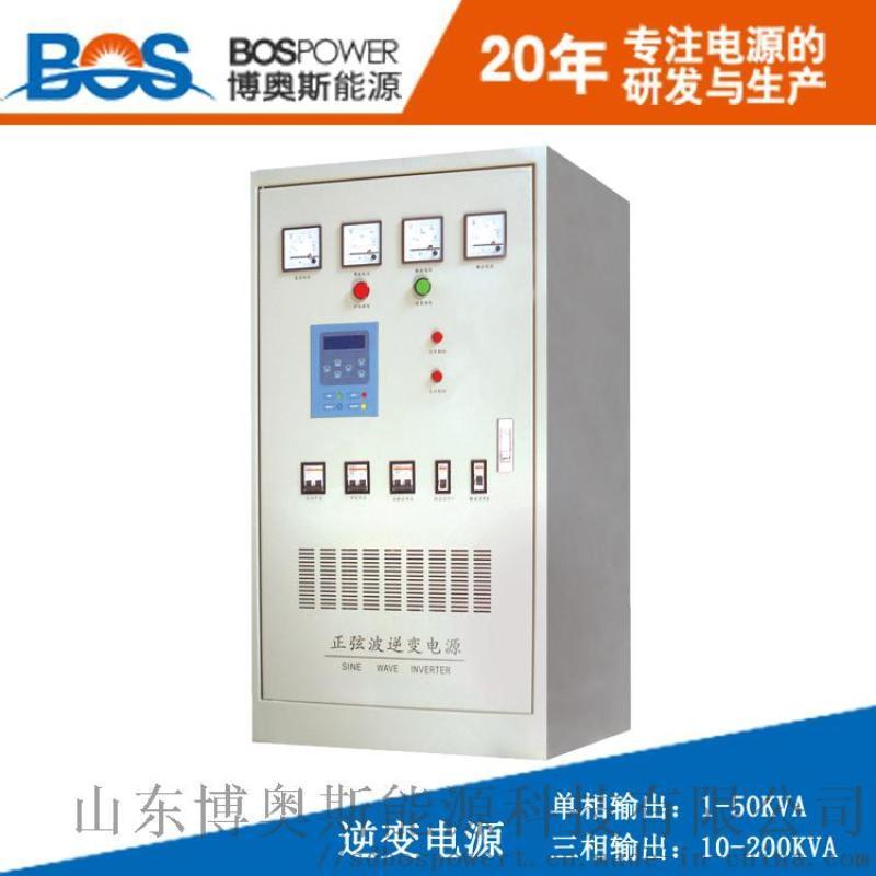60KVA電力專用逆變電源博奧斯廠家直銷