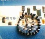 超小型电解电容 5mm高85度