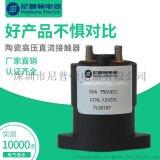 尼普顿厂家直销陶瓷高压直流继电器50A 12v带辅助触点接触器 现货