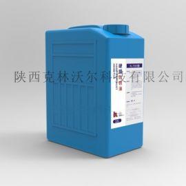 硬膜防鏽劑KL-F005-陝西克林沃爾