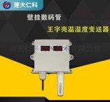 建大仁科485型工業級溫溼度變送器_溫溼度感測器