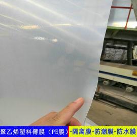隔离膜衡水市,防潮层0.5mm聚乙烯膜