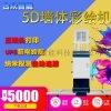 合衆智慧牆體彩繪機3d立體智慧壁畫打印戶外廣告