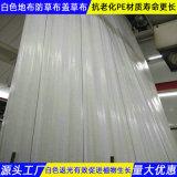 150克白色地布新疆生产厂家