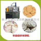 全自动炒米饼机_全自动炒米饼机厂家_半自动炒米饼机