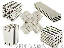 浙江强力磁铁生产厂家 / 方形打孔磁铁