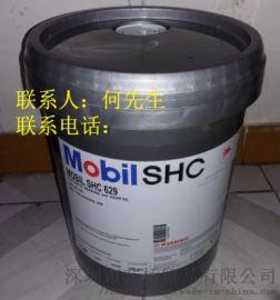 美孚齿轮油Mobil SHC 150合成齿轮油