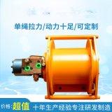 礦用液壓提升絞車 單繩5噸液壓絞車捲揚機按需設計