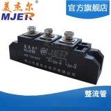 美傑爾 整流管模組 MDA110-16 MD110A MDK110A1600V 共陽極 二極體 光伏防反二極體 二極體模組