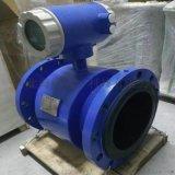 海峯DN700電磁流量計
