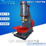 C41-40KG空气锤 铁艺空气锤打菜刀斧头空气锤