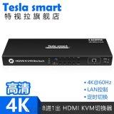 特视拉8口高清切换器kvm自动4K60
