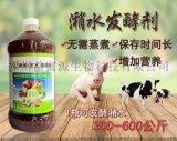 河北潲水发酵剂制作粗饲料喂猪鸡牛羊技术保定廊坊沧州
