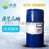 建築塗料消泡劑 汽車塗料BYK-190消泡劑