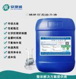 410不鏽鐵環保鈍化液