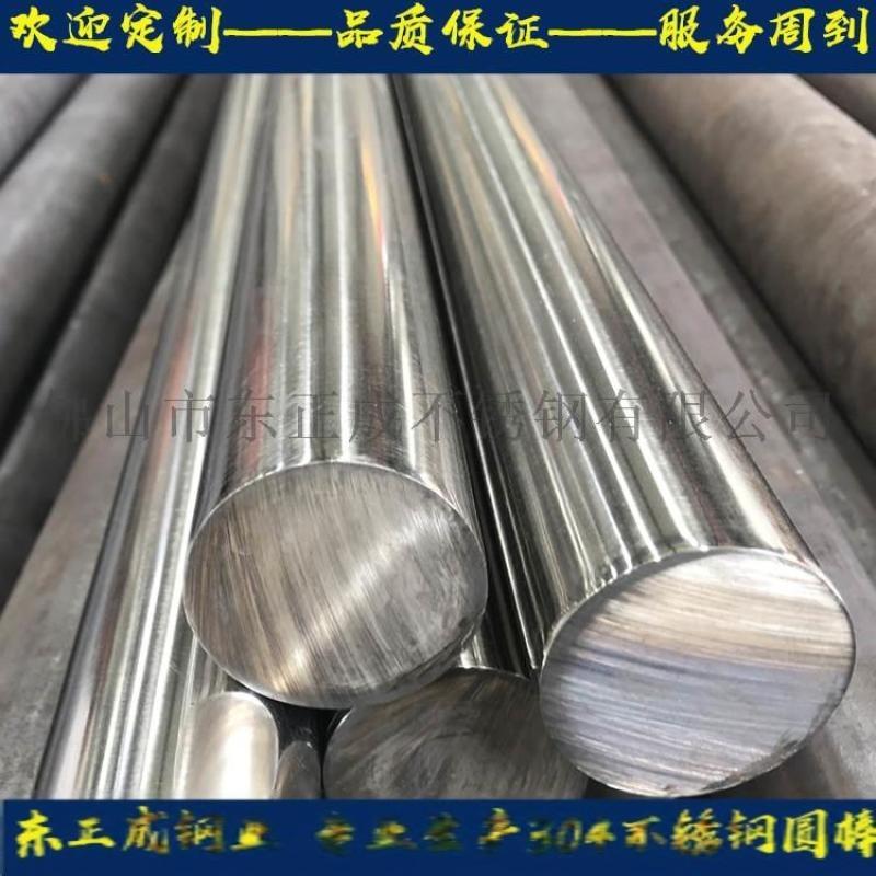 青山不鏽鋼圓棒,304不鏽鋼實心棒