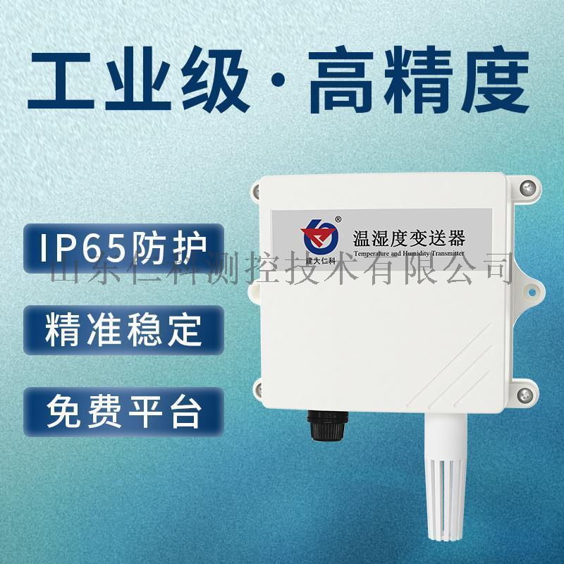 建大仁科 溫溼度感測器 農業溫溼度變送器