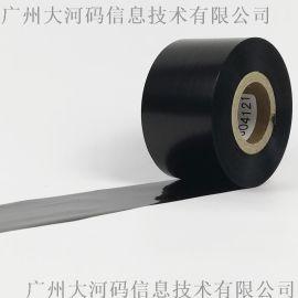 耐刮富士蜡基碳带 热转印条码机碳带 碳带