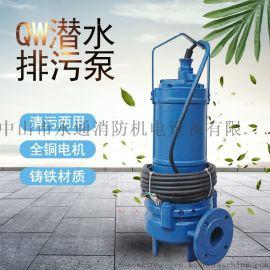 50QW10-10-0.75KW排污泵工地积水排水泵