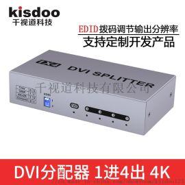 DVI分配器一分四